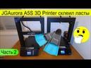 Плохая новость. Мой новый JGAurora A5S 3D Printer уже отбросил коньки / склеил ласты