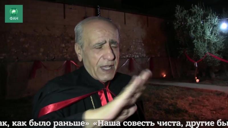 Сирия архиепископ рассказал ФАН о судьбе христиан, проживающих в Хасаке
