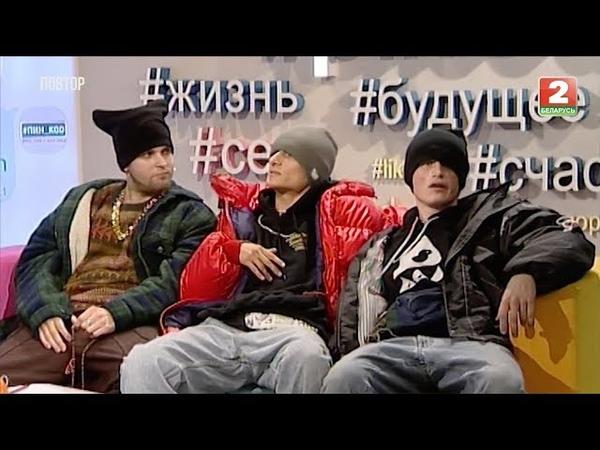 ШОК-КОНТЕНТ: Бакей x Kakora x Kipah в программе «ПИН_КОД» на телеканале Беларусь-2