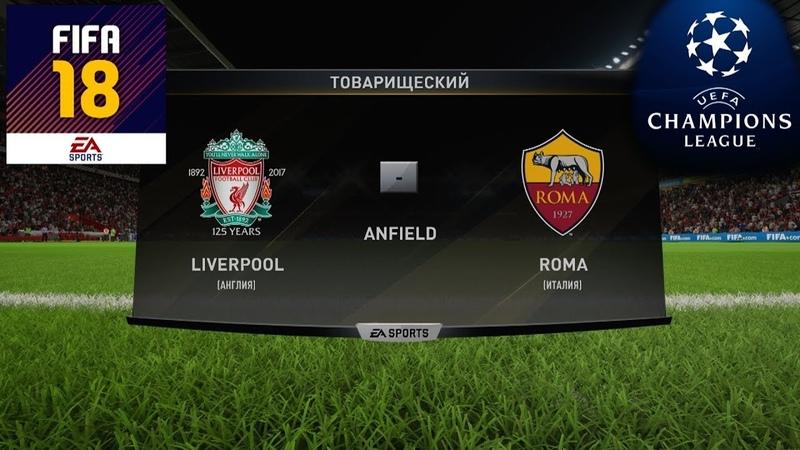 FIFA 18 - ПРОГНОЗ│12 ЛИГА ЧЕМПИОНОВ 2018│ЛИВЕРПУЛЬ - РОМА Liverpool - Roma
