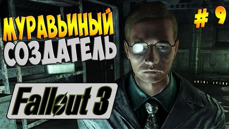 МУРАВЬИНЫЙ СОЗДАТЕЛЬ ► Fallout 3 9