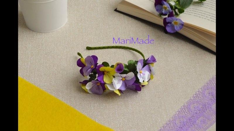 Анютины глазки Ободок Цветы из Лент Канзаши МК Pansy Flowers Headband