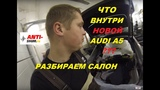 ANTI-SHUM.RU - Штатная шумо- и виброизоляция Audi A5 (2018)
