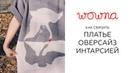 Вязаное платье с лебедями интарсией | Видеопримерка и устный мастер-класс