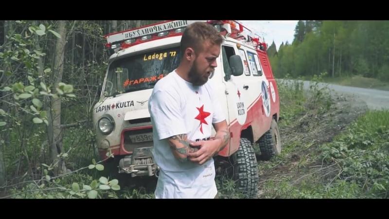Бородатая Езда УАЗ Буханка Потеряли багажник Ладога 2017 ФИНАЛ
