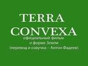 Terra Convexa русский перевод официального фильма о реальной форме Земли