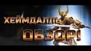 Хеймдалль Обзор от Легаси Марвел Битва Чемпионов Marvel Contest of champions Heimdall Mcoc