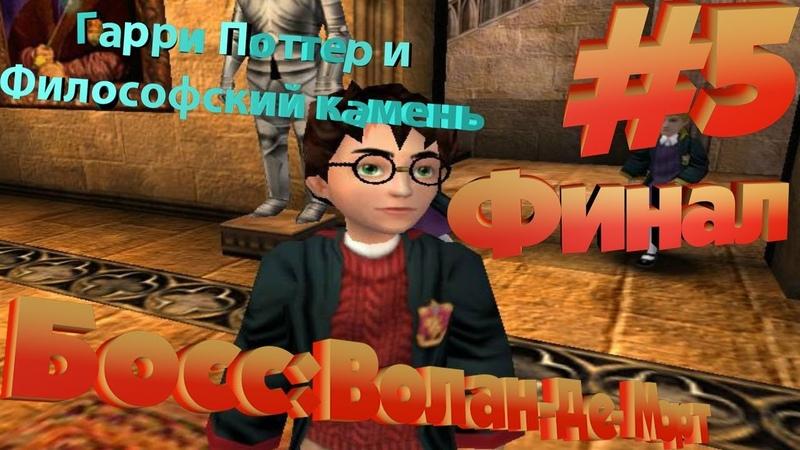 Гарри Поттер и Философский камень 5 - Финал Босс:Волан - Де - Морт