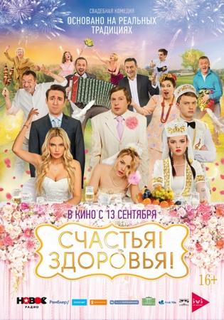 Счастья! Здоровья! (2018) — трейлеры, даты премьер — КиноПоиск » Freewka.com - Смотреть онлайн в хорощем качестве