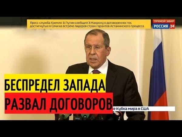 Лавров рассказал журналистам о чем говорили за закрытыми дверями Мюнхенской конференции