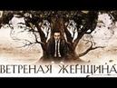 Ветреная женщина 2 сезон 1 серия 2018 Русский сериал