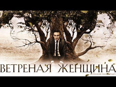 Ветреная женщина 2 сезон 1 серия (2018) Русский сериал