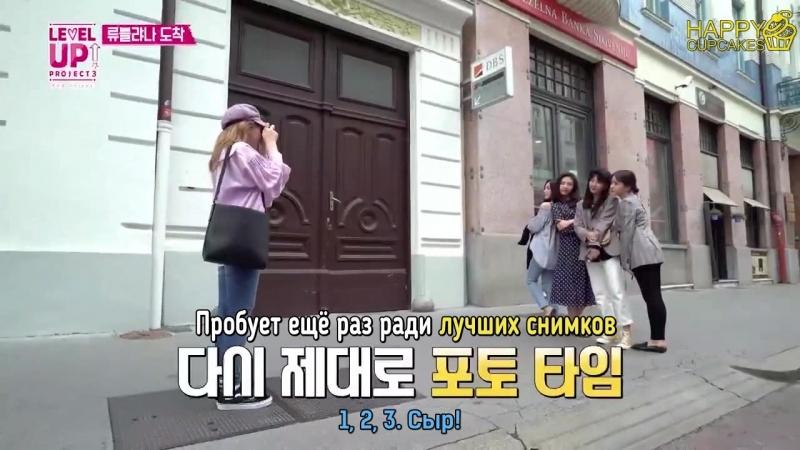 180816 Red Velvet @ Level Up Project Season 3 Ep.04 (рус.саб)