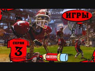 Blood Bowl 2 | Кровавая чаша 2 - 3 серия.