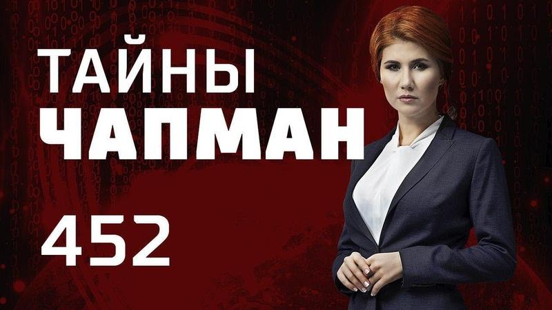Земля сошла с ума. Выпуск 452 (14.01.2019). Тайны Чапман.