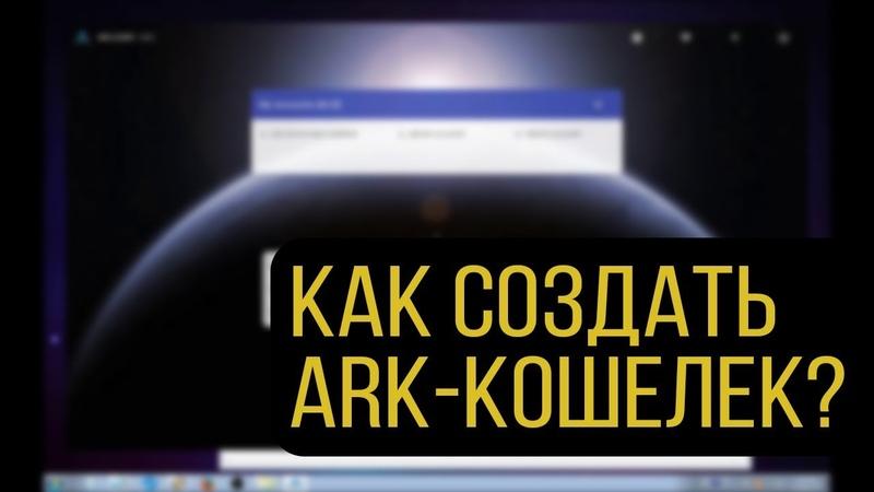 Как создать ARK кошелек? [Бонус]