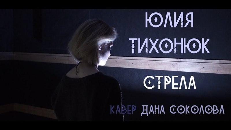 Юлия Тихонюк - Стрела. / кавер / Дана Соколова / Омск / 2018