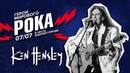 Герои мирового рока 2018 Часть 3 Ken Hensley