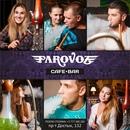 Parovoz Bar фото #28