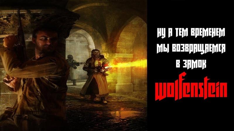 ВОЗВРАЩЕНИЕ БЛУДНОГО БЛАСКОВИЦА Ретроспектива серии Wolfenstein Часть 2