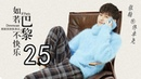 【English Sub】如若巴黎不快乐 25丨Paris Unhappy 25(主演:张翰,阚清子,林雨申,张雅玫)【未210