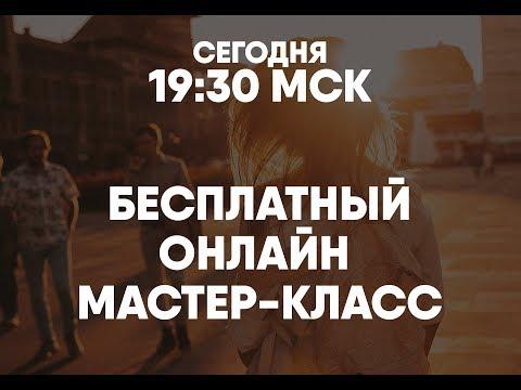 Мастер класс Иветы Урлиной