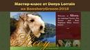 Мастер класс Denys Lorrain в рамках BonsheryGroom 2018