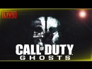 Call of Duty: Ghosts ПРОХОДИМ ВТОРОЙ СТРИМ)