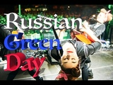Russian Green Day - Basket Case