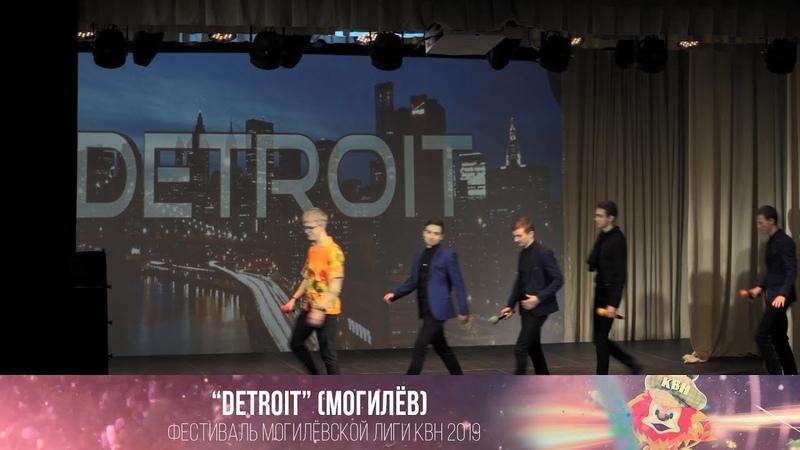 Detroit (Могилёв) (фестиваль МежГалактическая Лига КВН 2019)