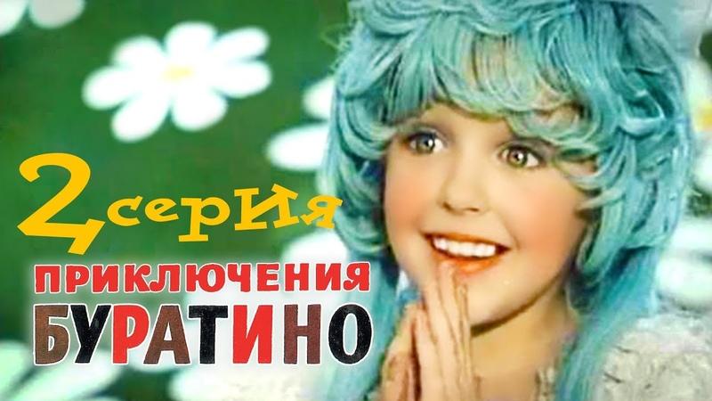 Приключения Буратино. 2 серия (1975). Детский фильм   Золотая коллекция