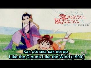Как облака как ветер / Kumo no You ni Kaze no You ni / Like the Clouds Like the Wind (1990)