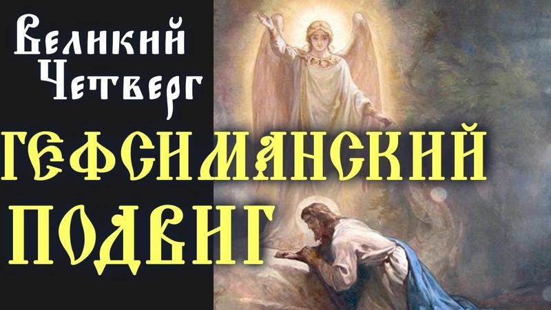 Гефсиманский Подвиг и предание Иисуса Христа. Великий Четверг - Иннокентий Херсонский