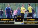 «Флагман 99» – «Эгриси». СВАО ЛФЛ. Первый дивизион. 16-й тур