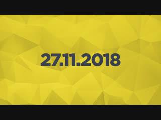 Игровые новости 27.11.2018