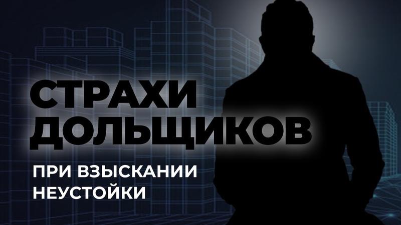 Неустойка по ДДУ - Страхи дольщиков при взыскании неустойки с застройщика | ЮК Хелп ДДУ