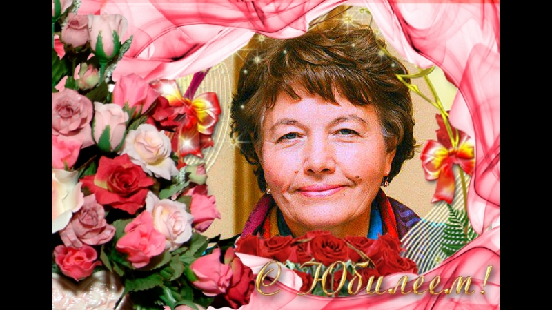 С Юбилеем 55 лет Марина