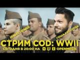 CoD: WWII United Front c Ильёй TRANE и разыгрываем ключи