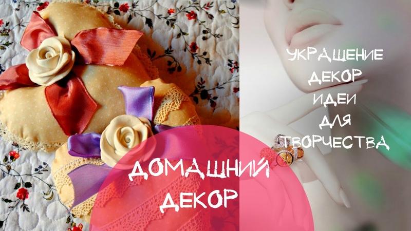 Красивые сердечки Украшение и декор сердечек в винтажном стиле