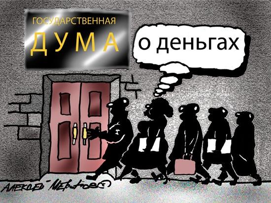 """Госдума обрушилась на статью """"МК"""" о миллионных доходах депутатов"""