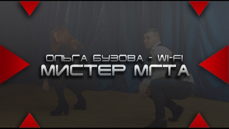 |Мистер МГТА - 2018| Wi-Fi