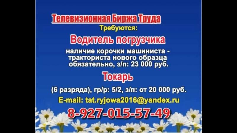 20 июня _07.20_12.50_Работа в Тольятти_Телевизионная Биржа Труда