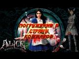 Alice: Madness Returns № 2 (Макс сложность + платье Чешира)