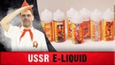 Made in USSR Обзор