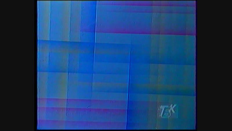 Межпрограммная заставка (ТБК,199x)