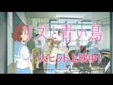 Hibike! Euphonium: Liz to Aoi Tori - мини-промо #4