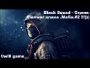 Black Squad - Стрим: Clanwar клана .Mafia.2