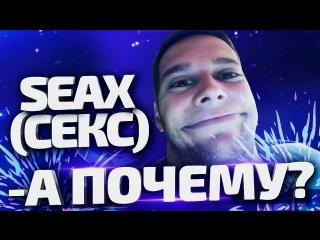 Azazin Kreet Seax - а почему