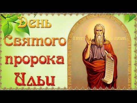 Поздравление на Ильин день! С Днем Ильи пророка!
