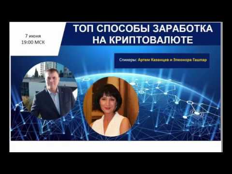 ТОП5 Заработка на криптовалюте Презентация FargoCoin